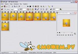 GIF Movie Gear 4.2.1