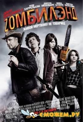 ����� ���������� � Z�������� / Zombieland