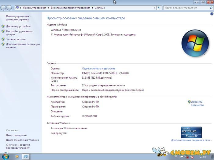 Windows 7 домашняя базисная 32 bit через yandex диск