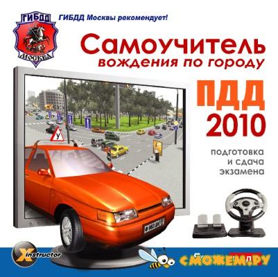 Скачать Игру Самоучитель Вождения По Городу 2010