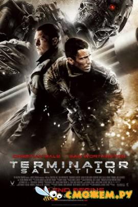 ����������: �� ����� ��������� / Terminator Salvation