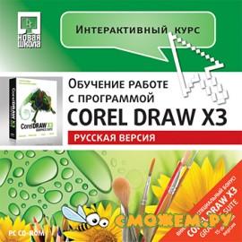 ������������� ���� Corel DRAW X3