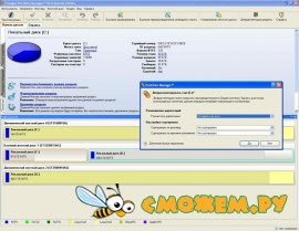 Partition Manager 10.0