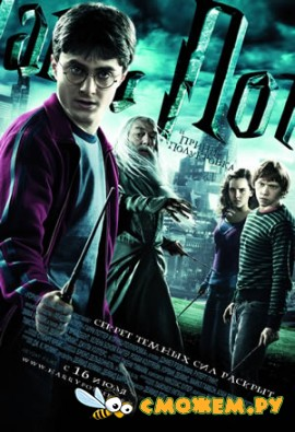 ����� ������ � �����-���������� / Harry Potter and the Half-Blood Prince