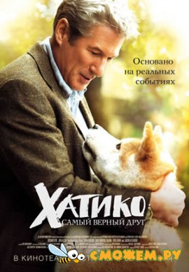 ������: ����� ������ ���� / Hachiko: A Dog's Story