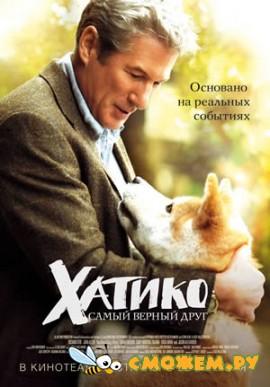 Хатико: Самый верный друг / Hachiko: A Dog's Story