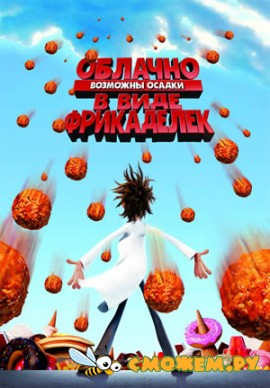 �������, �������� ������ � ���� ���������� / Cloudy with a Chance of Meatballs