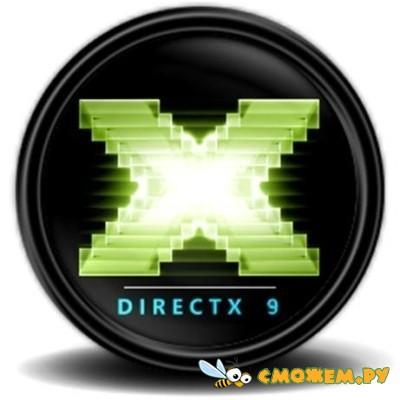 Directx c июнь