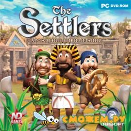 Settlers II. Зарождение цивилизаций