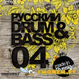 ������� Drum & Bass 04