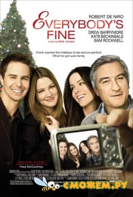 � ��� ��� ������ / Everybody's Fine