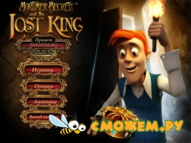 �������� ������� � ��������� ������ / Mortimer Beckett and the Lost King