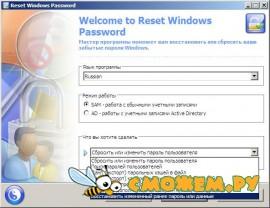 Reset Windows Password Lite 1.1.0.148