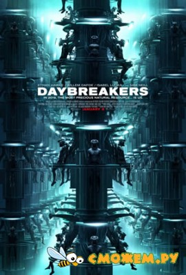 ����� ����� / Daybreakers