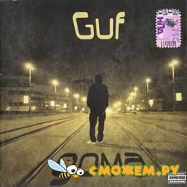 Guf - ����