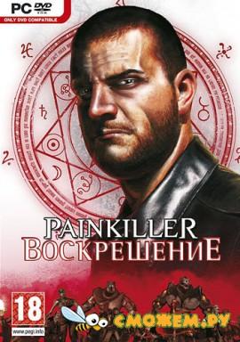 Painkiller: ����������� / Painkiller: Resurrection