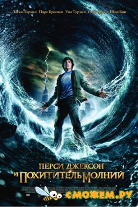 ����� ������� � ���������� ������ / Percy Jackson & the Olympians: The Lightning Thief