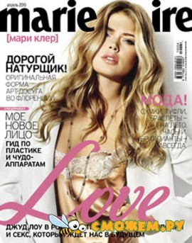 Marie Claire (������ 2010)