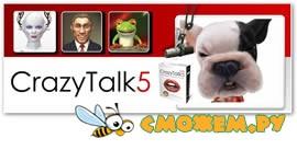 Crazytalk pro 7 rus - Бесплатные Программы. Русификатор crazytalk v5.0 pro