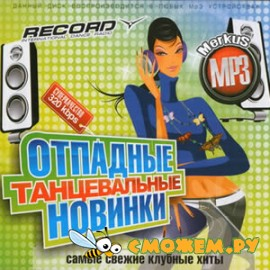 �������� ������������ ������� �� Radio Record