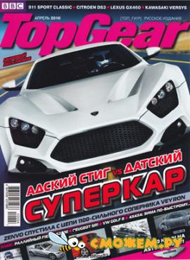 Top Gear (������ 2010)