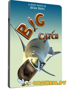 ������� ���� / Big Catch