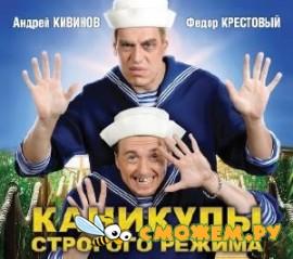 Андрей Кивинов, Федор Крестовый - Каникулы строгого режима