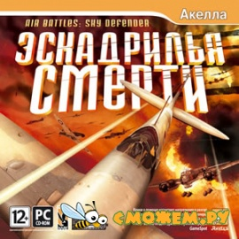 ���������� ������ / Air Battles: Sky Defender