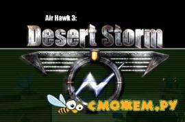 ��������� ������ 3: ���� � ������� / Air Hawk 3: Desert Storm