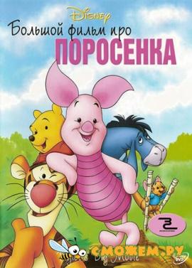 ������� ����� ��� ��������� / Piglet's Big Movie