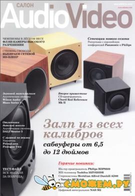 ����� Audio Video �4 (������ 2010)