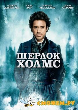 ������ ����� / Sherlock Holmes