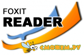Foxit Reader Professional 3.3.0430