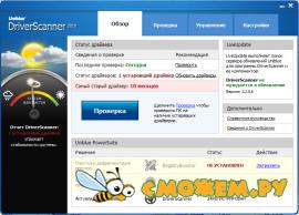 DriverScanner 2.2.0.6