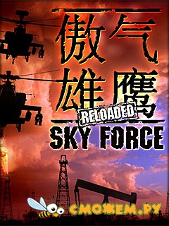 Sky Force: Reloaded
