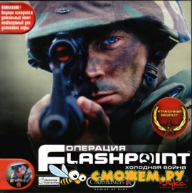 �������� Flashpoint: �������� ����� / Operation Flashpoint: Cold War Crisis