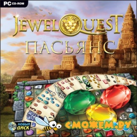 Jewel Quest. Пасьянс