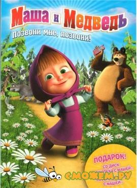 Маша и Медведь: Позвони мне, позвони!
