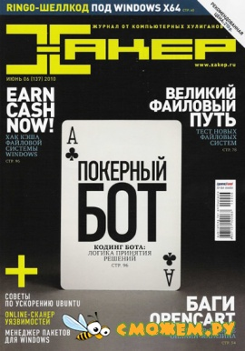 ����� �6 (���� 2010)