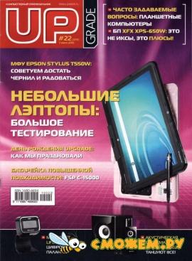 Upgrade �22 (���� 2010)