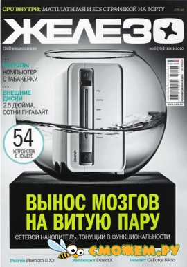 ������ �6 (���� 2010)