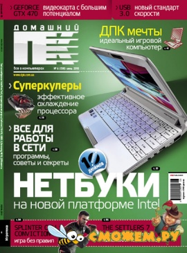�������� �� �6 (���� 2010)