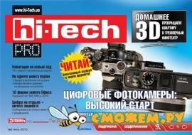 Hi-Tech Pro №6 (Июнь 2010)
