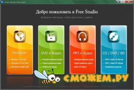 Free Studio 4.6