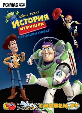 ������� �������: ������� ����� / Toy Story 3: The Video Game