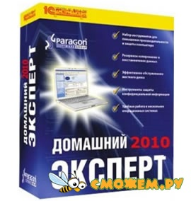 Paragon �������� ������� 2010 + Boot CD Linux / DOS + Boot CD WinPE