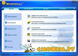 WinUtilities Professional Edition 9.76