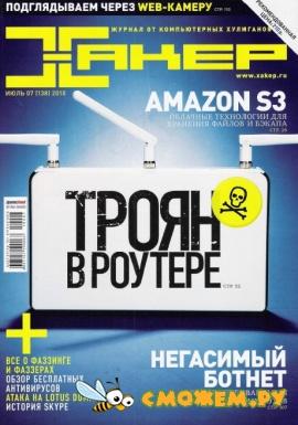 Хакер №7 (Июль 2010)