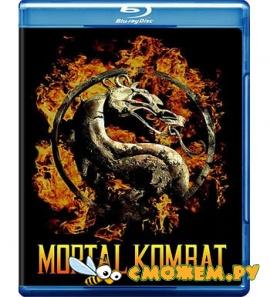 ����������� ����� / Mortal Kombat