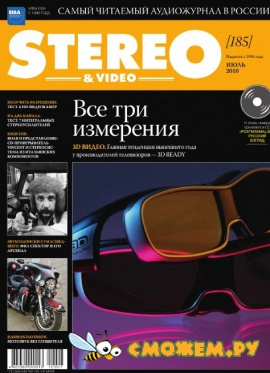 Stereo & Video �7 (���� 2010)